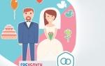 Как на Госуслугах записаться на регистрацию брака?