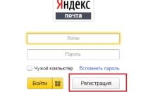 Как создать электронную почту на Яндексе и пользоваться ей?