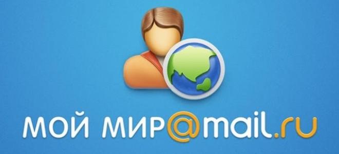 Регистрация в социальной сети Мой Мир и верификация страницы