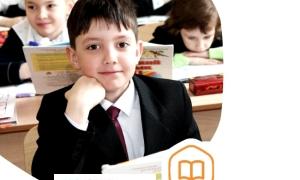 Как зарегистрировать ребенка в школу на Госуслугах?