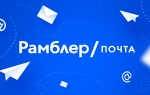 Как зарегистрироваться в Rambler почте и правильно ее использовать?