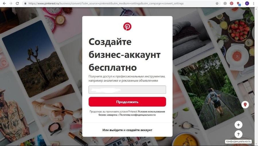 Бизнес–аккаунт Пинтерест