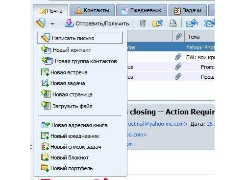 Функции почты Zimbra