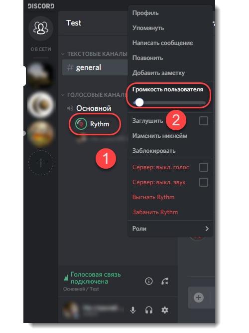 Настройка громкости пользователя в дискорд