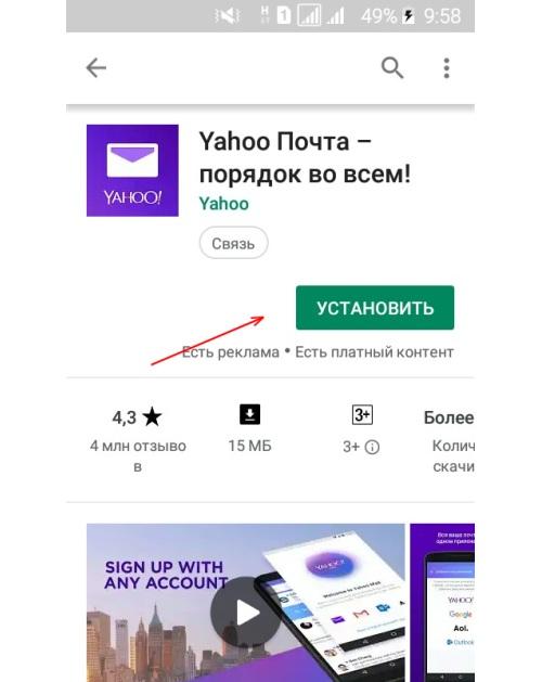 Приложение Yahoo почта Play Market