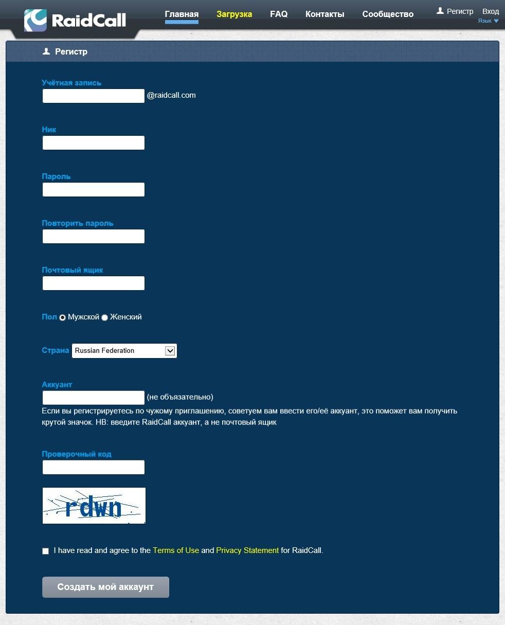 Регистрация raidcall на сайте