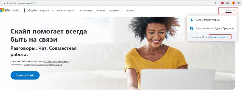 Регистрация скайпа онлайн
