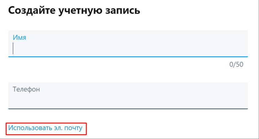 Регистрация в Твиттер по электронной почте