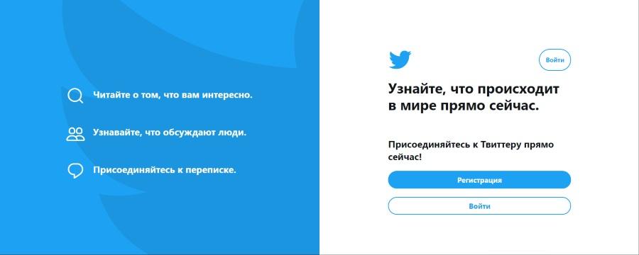 Регистрация в Твиттер через сайт