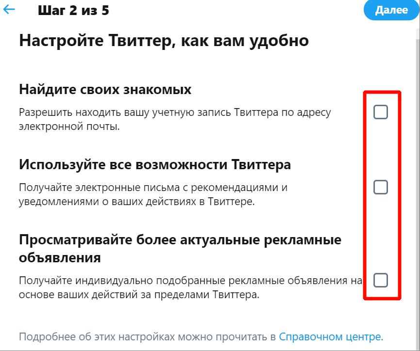 Настройка учетной записи в Твиттер