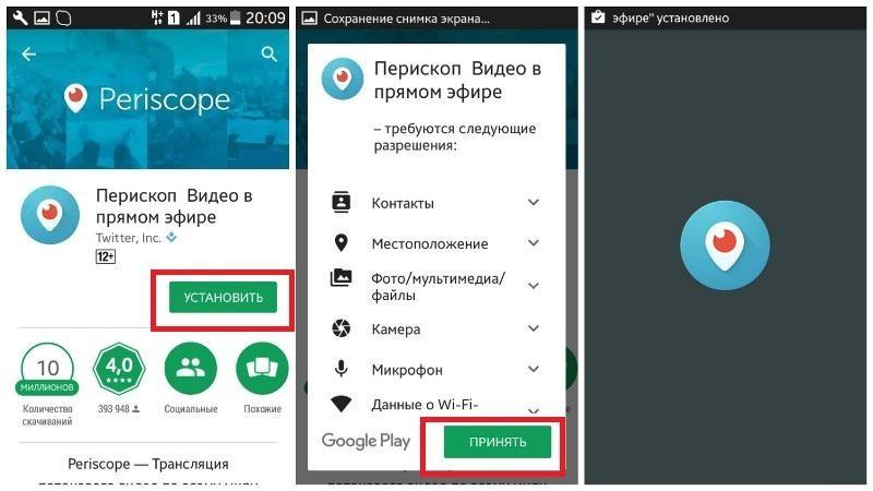 Установка приложения Перископ на смартфоне