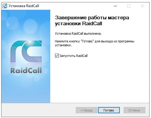 Установка raidcall