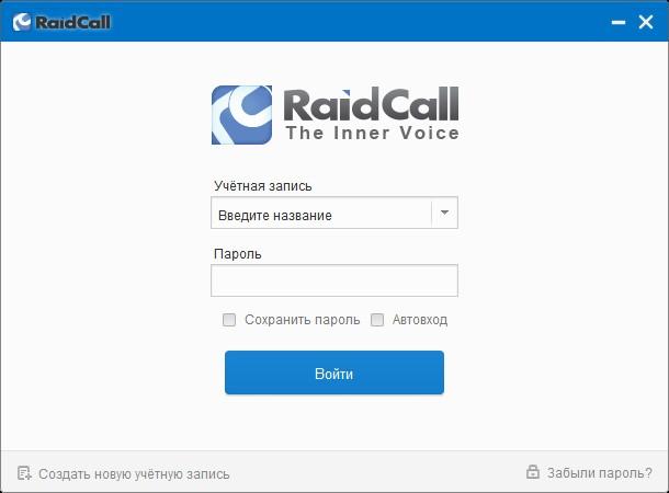 Вход raidcall