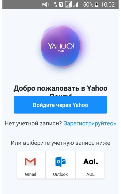 Вход в аккаунт через Yahoo