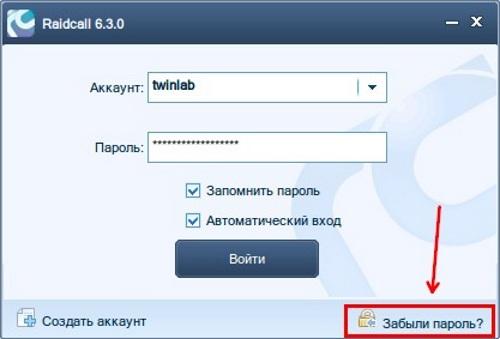 Восстановление пароля аккаунта raidcall