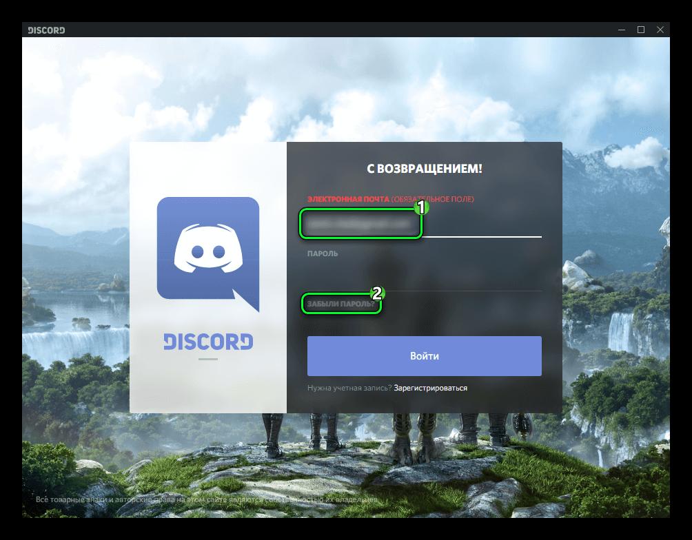 Восстановление пароля Discord