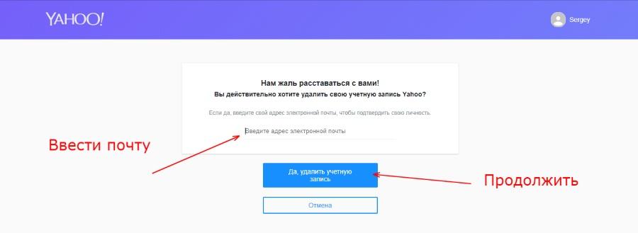 Введение данных для удаления аккаунта