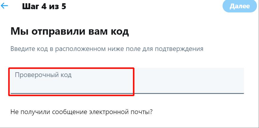 Введение кода подтверждения регистрации
