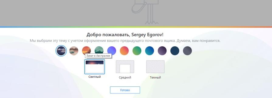 Выбор темы интерфейса
