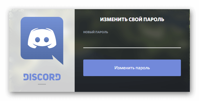Задавание нового пароля