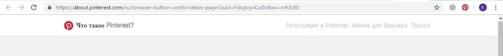 Кнопка Pinterest в браузере