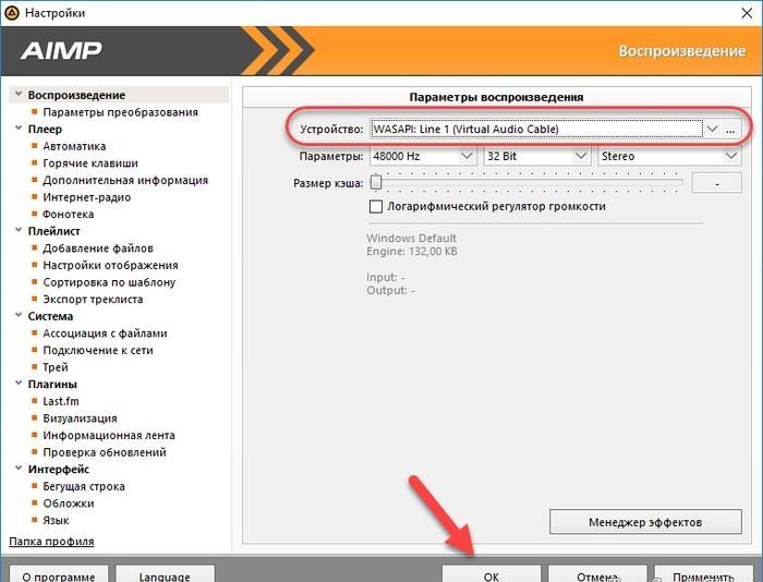 Настройка параметров aimp для teamspeak