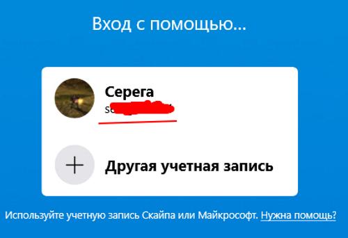 Логин при входе в скайп
