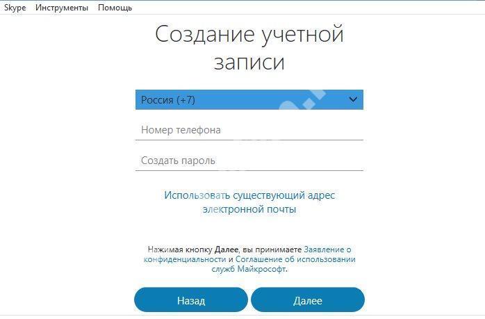Создание учетной записи skype
