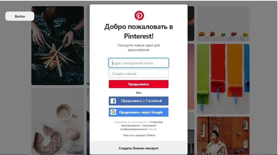 Вход и регистрация в Pinterest