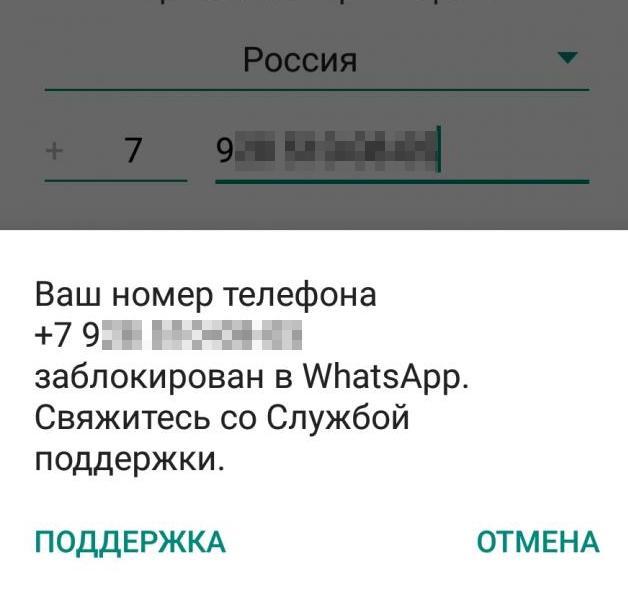 Блокировка номера телефона