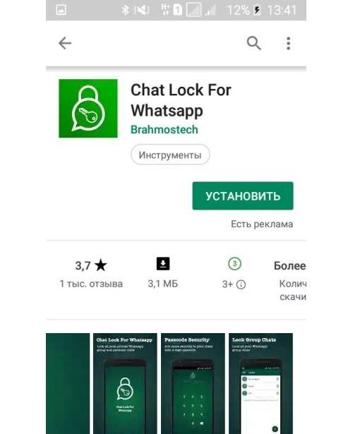 Приложение Chat Lock