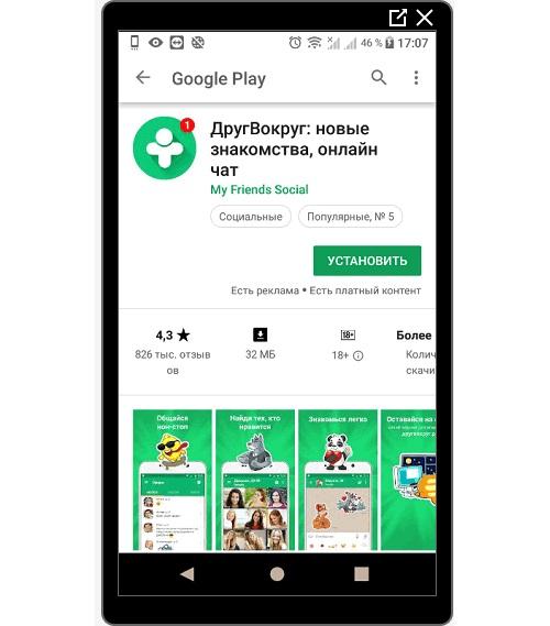 Друг Вокруг в Google Play