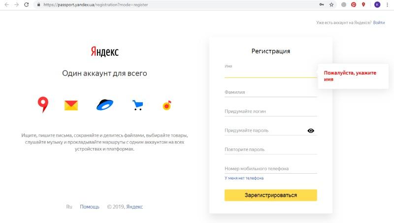 Форма быстрой регистрации в Яндекс почте