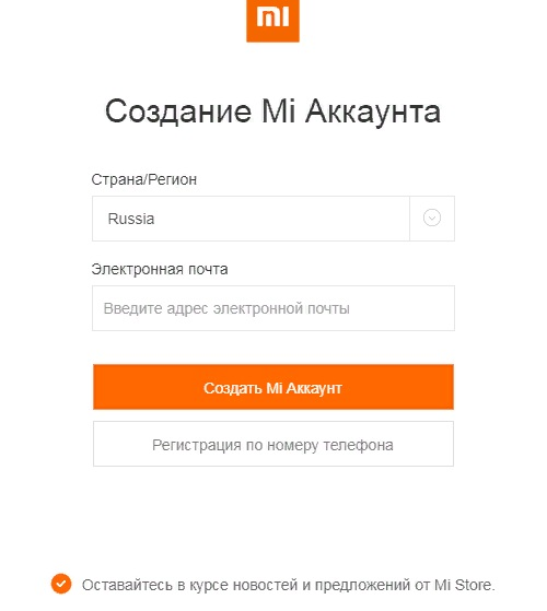 Форма регистрации Mi аккаунта