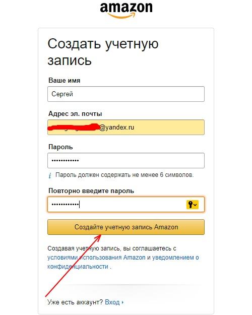 Форма регистрации Amazon
