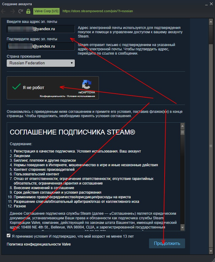 Форма регистрации Steam