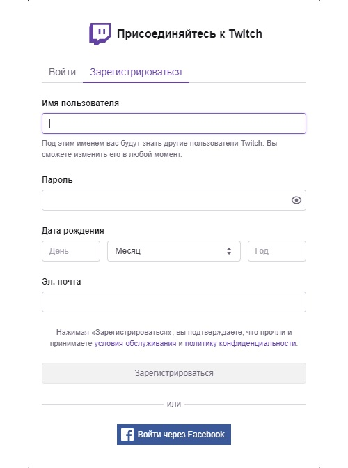 Форма регистрации Twitch