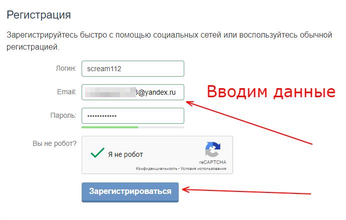 Форма регистрации