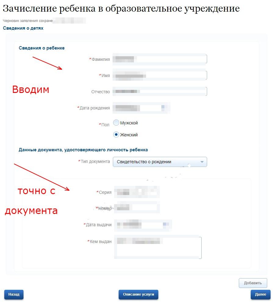 Форма заявки на ребенка