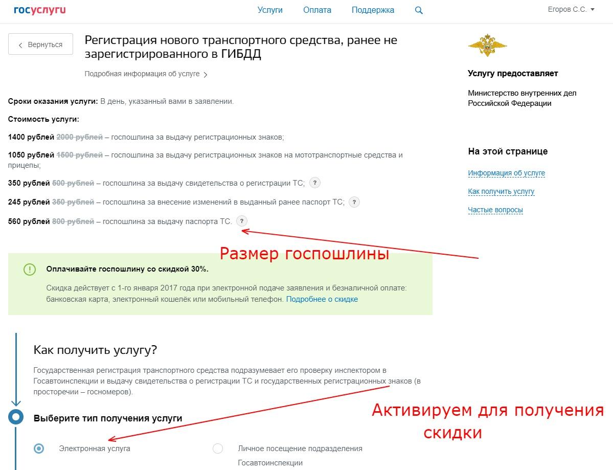 Информация и порядок получения услуги регистрации ТС
