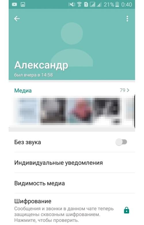 Окно информации о контакте