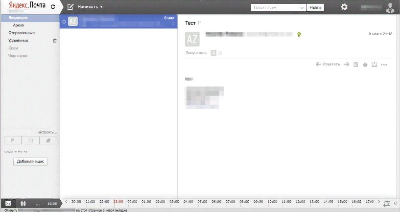 Интерфейс Яндекс Почты для домена