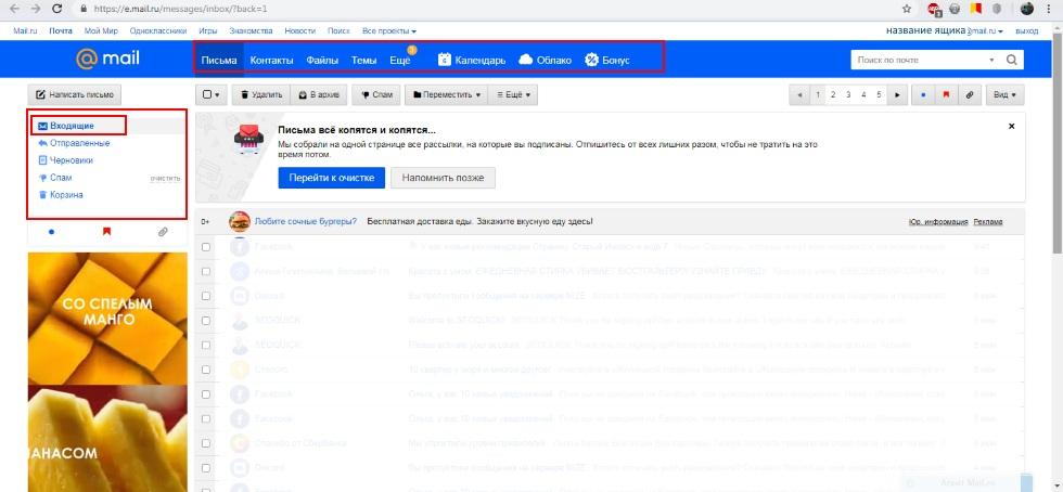 Интерфейс почты Mail.ru
