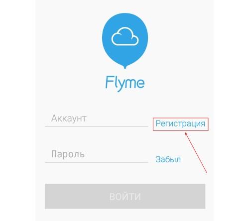 Кнопка регистрации Flyme