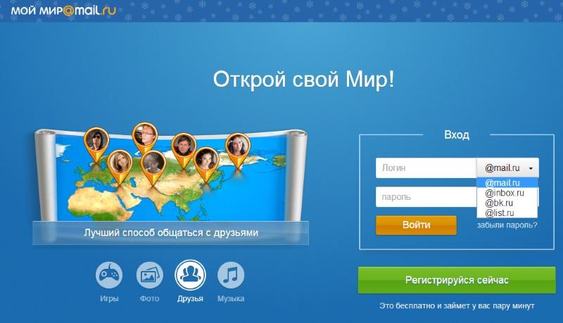 Мой Мир от Mail.ru