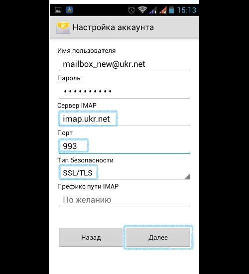 Настройка сервера входящей почты