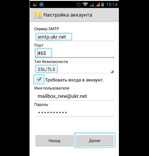 Настройка сервера исходящей почты