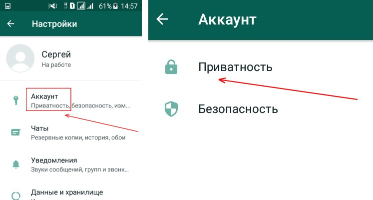 Настройки приватности