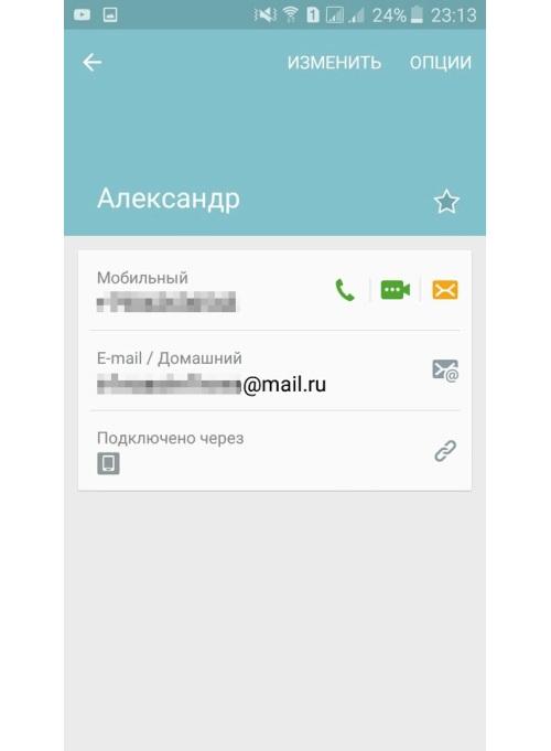 Отображение информации о контакте