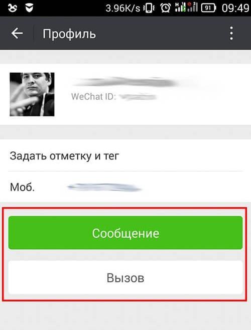 Отправление сообщений в Wechat